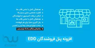 افزونه 2.6.2 EDD Fes Vendor – پیشخوان فروشندگان EDD