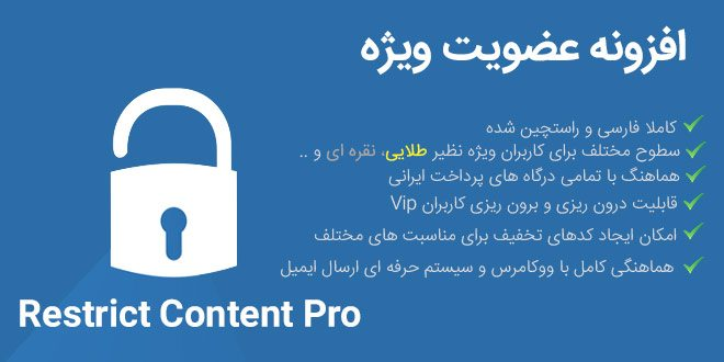 افزونه 2.9.11 Restrict Content Pro – عضویت ویژه حرفه ای – سازگار با EDD + افزونه های جانبی