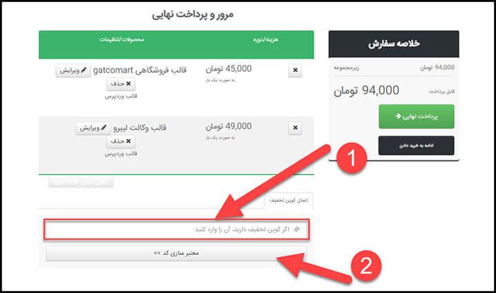 کد تخفیف عید سعید فطر