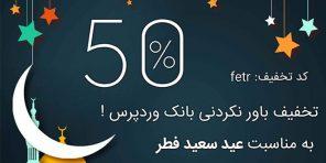 تخفیف عید فطر 96 بانک وردپرس