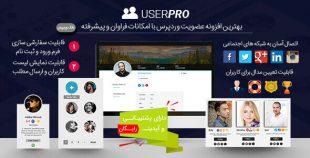 افزونه ناحیه کاربری حرفه ای UserPro  4.9.18.1 – عضویت و ورود پیشرفته