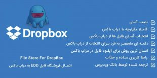 افزونه Edd File Store For Dropbox 2.0.2 – آپلود فایل های فروشی در دراپ باکس