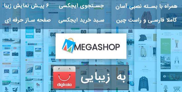 قالب فروشگاهی مگاشاپ JMS Megashop – ترکیبی از تجربه و زیبایی