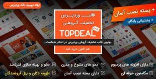 قالب وردپرس فروشگاهی تاپ دیل TopDeal 1.3.3 – سازگاری کامل با افزونه دکان