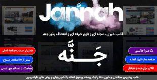 قالب مجله ای خبری جنه 1.2.0 Jannah  قالبی فوق حرفه ای برای تمام فصول!