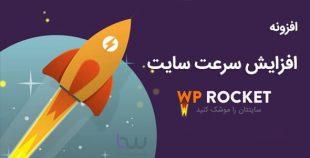 افزونه وردپرس Wp Rocket 3.0.4 – بهینه سازی و افزایش سرعت سایت
