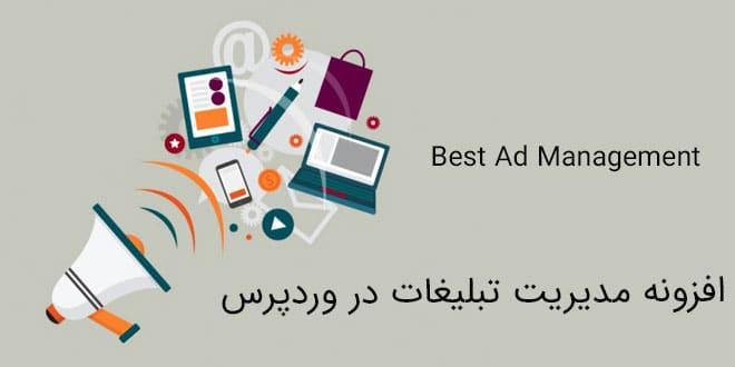 افزونه مدیریت تبلیغات در وردپرس (Ad management)