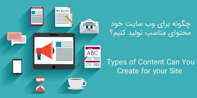 نحوه ایجاد و تولید محتوا (content) برای یک وب سایت