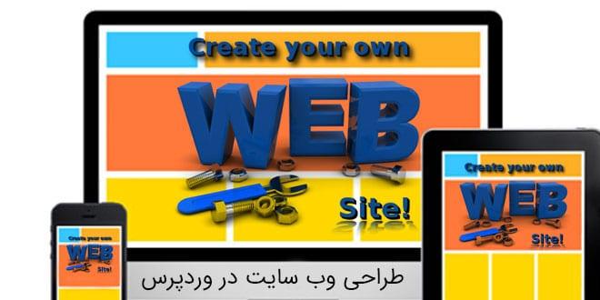 نکاتی مهم برای طراحی وب سایت در وردپرس