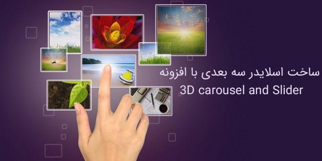 ساخت اسلایدر سه بعدی با افزونه 3D Carousel Slider
