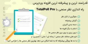 افزونه حرفه ای نظرسنجی TotalPoll Pro 3.3.3