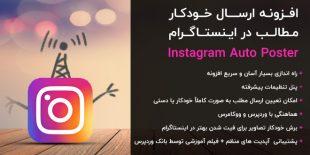 افزونه Instagram Auto Poster 2.0.6 ارسال خودکار مطالب در اینستاگرام
