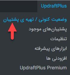 بخش وضعیت کنونی و تهیه ی پشتیبان UpdraftsPlus