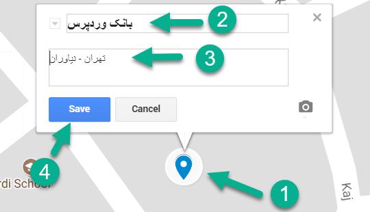 وارد کردن اطلاعات مکان ما در گوگل مپ