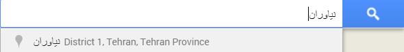 سرچ جستجو مکان مورد نظر در گوگل مپ