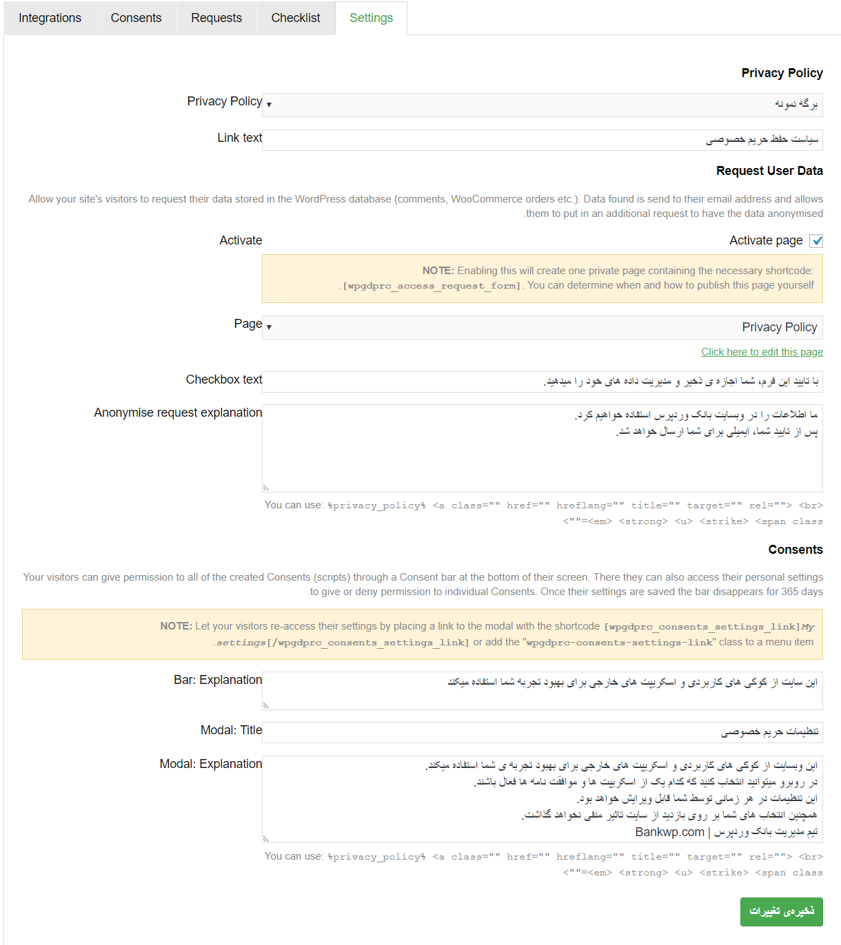 آموزش تنظیمات WP GDPR Compliance plugin