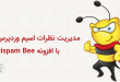 کاور افزونه آنتی اسپم بی Antispam Bee