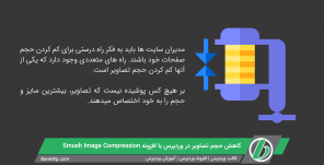کاور افزونه Smush Image Compression