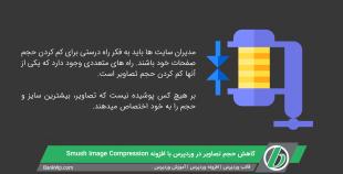کاهش حجم تصاویر بصورت اتوماتیک