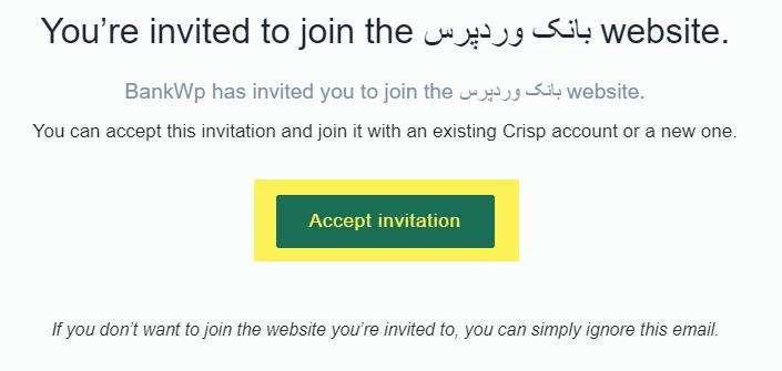 ایمیل تایید اپراتور در افزونه Crisp